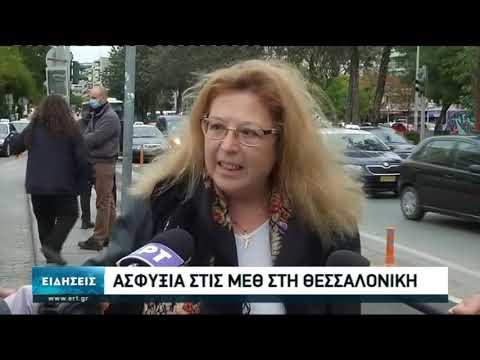 Θεσσαλονίκη: Ρεκόρ κρουσμάτων κορονοϊού-Ασφυξία στις ΜΕΘ | 12/11/20 | ΕΡΤ