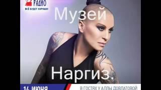 Наргиз Закирова в гостях у Аллы Довлатовой в вечернем шоу Русского радио!