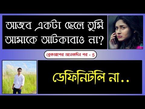 ব্রেকআপের অনেকদিন পর - ৩   Conversation After Breakup - 3   A sad love story   Duet Voice Shayeri