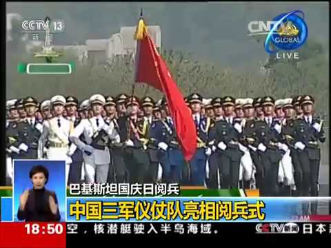 CCTV News, concerned about the Pakistan National Day parade