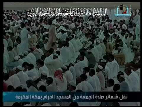 Friday Khutbah Makkah 9 - 10 - 2009