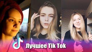 Обожаю их! Самые красивые девушки из Tik Tok