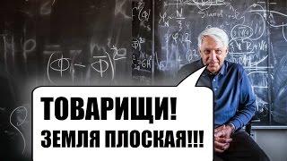 Российские Учёные Доказали, Что Земля Плоская. Flat Earth.