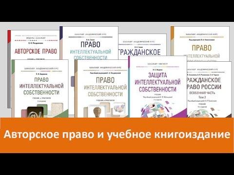 Проблемы авторского права в современном учебном книгоиздании. 26.01.2017