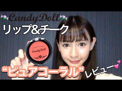 【レビュー】CandyDollリップ&チーク(ピュアコーラル)