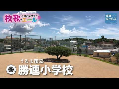 Katsuren Elementary School