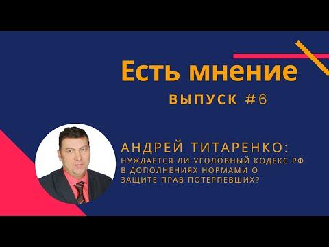 Нуждается ли Уголовный кодекс РФ в дополнениях нормами о защите прав потерпевших?
