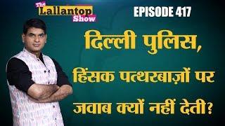 Delhi Violence:Maujpur-Jafrabad में आज क्या हुआ, Amit Shah, Kejriwal की Meeting, Police PC के नतीजे?