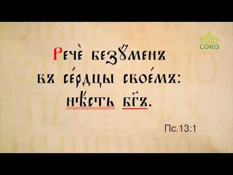 262. Буква в духе. Молитва Кирилла Туровского в Неделю. Часть 5