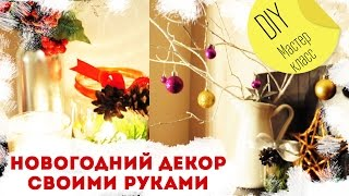 Смотреть онлайн DIY идеи по украшению дома к Новому году