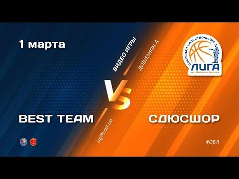 ОБЛ. Дивизион А. BEST TEAM - СДЮСШОР. 01.03.2021