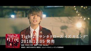 Tigh-Z - サンタクロース イズ カミング CM SPOT