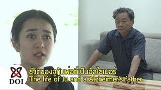 ชีวิตของจูกับพ่อที่เป็นอัลไซเมอร์