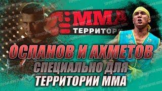 АРМАН ОСПАНОВ И КАЙРАТ АХМЕТОВ ТРЕНИРУЮТСЯ ВМЕСТЕ