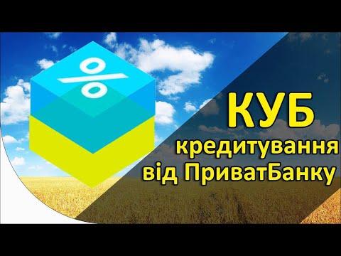 АгроКУБ от Приватбанка