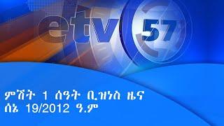 የምሽት 2 ሰዓት ቢዝነስ ዜና … ሰኔ 19/2012 ዓ.ም|etv