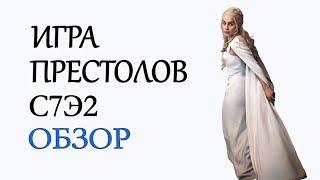 Обзор 2 серии 7 сезона Игры Престолов
