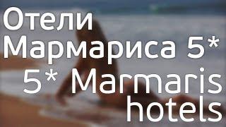 Отели Мармариса 5*