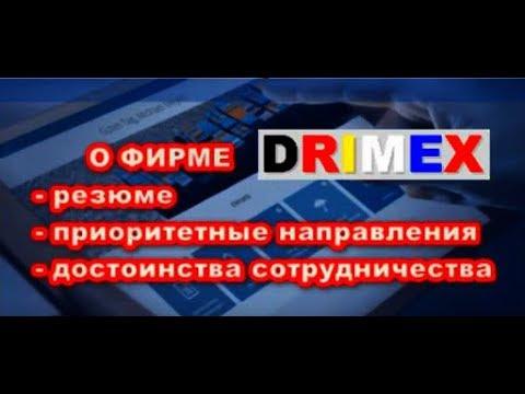 #ИСКР. О фирме Дримекс и её приоритетных направлениях деятельности