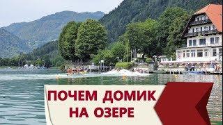 Озера в швейцарии список описание рыбалка