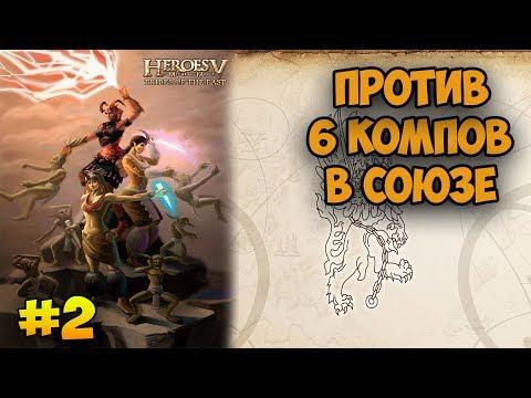Играть героев меча магии iii