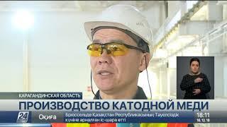 250 человек работают на заводе по выпуску катодной меди в Карагандинской области