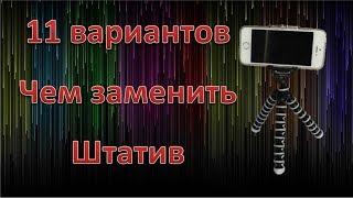 Штатив для телефона своими руками/Tripod for phone own hands