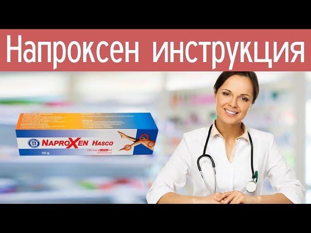 Видео Напроксен
