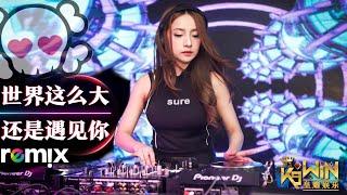 程响 - 世界这么大还是遇见你【DJ REMIX 舞曲】Ft. K9win