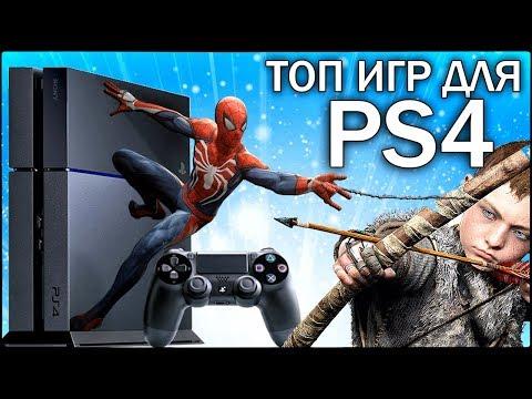 ТОП игр для PS4 за 2018 ГОД - ЛУЧШИЕ ИГРЫ ДЛЯ ПЛОЙКИ / ВО ЧТО ПОИГРАТЬ НА PS4?