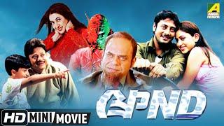 Friend   ফ্রেন্ড   New Bengali Movie   Rajatava Dutta   Satabdi Roy   Tapas Paul   Full HD