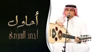 تحميل اغاني #أحمد_الهرمي - أحاول (النسخة الأصلية) MP3
