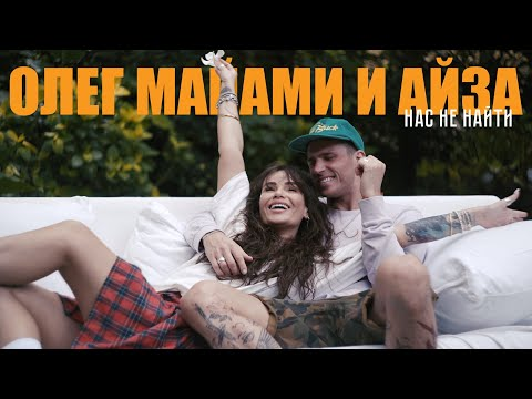 Олег Майами & Айза - Нас Не Найти