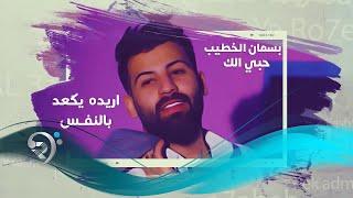 Bassman Alkateeb - Hobe Alak (Offical Video) | بسمان الخطيب - حبي الك - اوديو