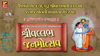 Shri Vallabh Na Sharane