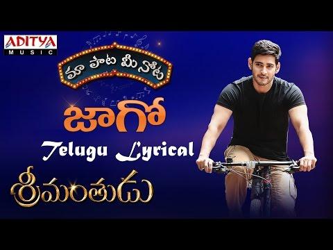 Download Jaago Full Video Song Srimanthudu Movie Mahesh Babu Video