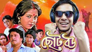 Chotobou Bangla Movie Funny Review E Kemon Cinema Ep03  The Bong Guy