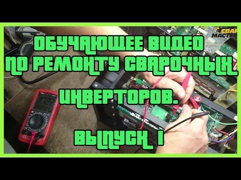 Обучающее видео по ремонту сварочных инверторов. Выпуск 1