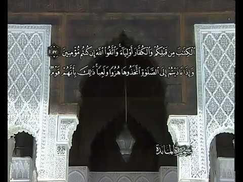 Сура Трапеза <br>(аль-Маида) - шейх / Абдуль-Басит Абдус-Сомад -