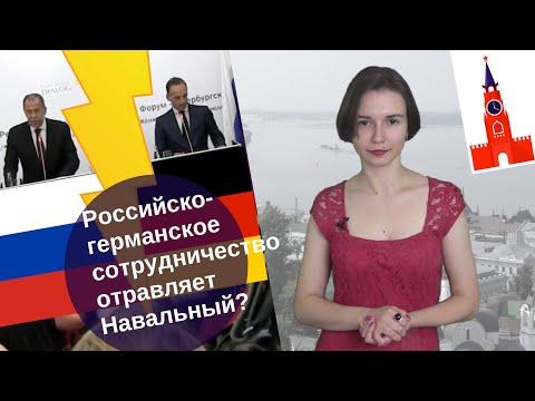 Российско-германское сотрудничество отравляет Навальный? [видео]