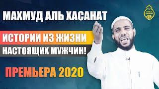 Махмуд аль Хасанат - Истории из жизни настоящих мужчин! Премьера 2020