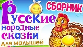 Русские народные сказки КОЛОБОК, КУРОЧКА РЯБА, РЕПКА, ТЕРЕМОК. Сказки на ночь  для малышей. Сборник