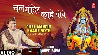 चल मंदिर काहे सोये Chal Mandir Kaahe Soye I ANUP JALOTA I New Full Audio Song
