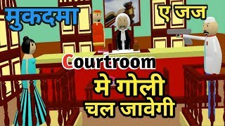 A JOKE OF- COURTROOM EK FAISLA ||