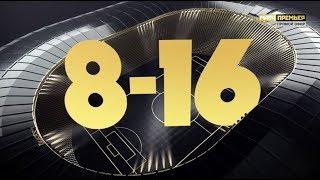 «8-16». Выпуск от 05.11.2018