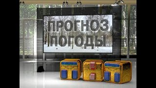 Прогноз погоды, ТРК «Волна-плюс», г. Печора, ТНТ, 16.08.2018 г.