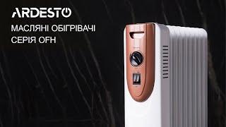 Масляні обігрівачі Ardesto – серія OFH