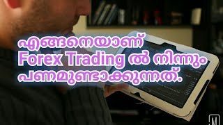 Forex Trading Malayalam Video