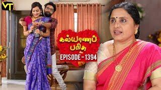 KalyanaParisu 2 - Tamil Serial | கல்யாணபரிசு | Episode 1394 | 25 September 2018 | Sun TV Serial