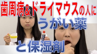 ドライマウス&歯周病の人はうがい薬と保湿剤を活用!
